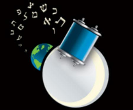 Ebreju Bībele uz Mēness